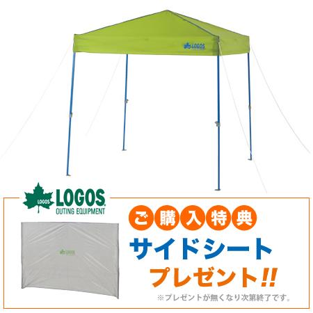LOGOS (ロゴス) 【お買い得サイドシート200-K(71660934)付き】 Qセットパイピングタープ 200-N(71661009)