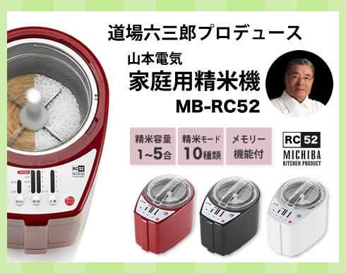MB-RC52 道場六三郎 家庭用 精米機「MICHIBA KITCHEN PRODUCT RICE CLEANER RC52」 匠味米