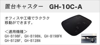 置台キャスター GH-10C-A