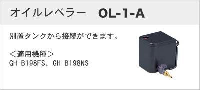 オイルレベラー OL-1-A