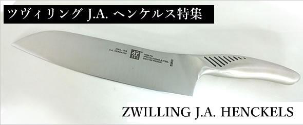 HENCKELS(ZWILLING J.A. HENKELS<br>(ツヴィリング J.A. ヘンケルス)) ZWILLING(ツヴィリング)包丁特集