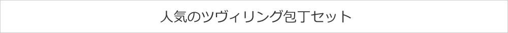 ZWILLING J.A. HENKELS<br>(ツヴィリング J.A. ヘンケルス)ツヴィリングの人気包丁セット