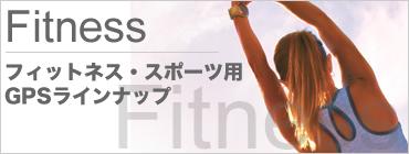 フィットネス・スポーツ用GPSラインナップ