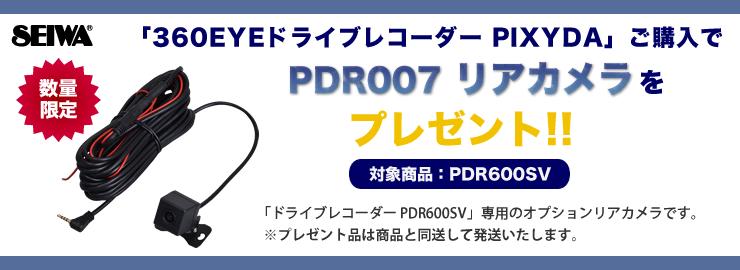 「PDR600SV 360EYEドライブレコーダー PIXYDA」をご購入で「リアカメラ1点」プレゼント