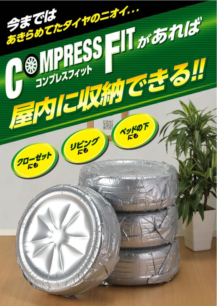 タイヤが屋内に収納できる!