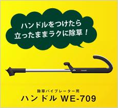 除草バイブレーター用ハンドル WE-709