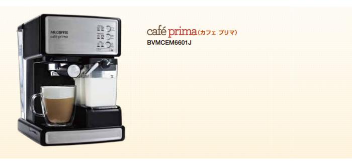 MR.COFFEE , Cafe Prima(カフェ プリマ) BVMCEM6601J