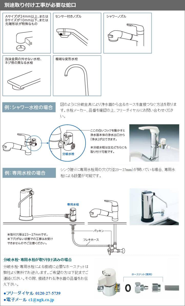 日本ガイシ ファインセラミック浄水器 C1 ハイグレード 据え置きタイプ ブラック(CW-201-BK)