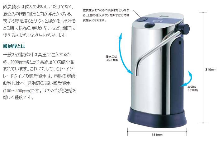 日本ガイシ ファインセラミック浄水器 C1 ハイグレード 据え置きタイプ ワインレッド(CW-201-WR)
