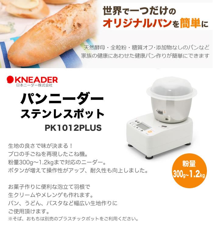 PK1012PLUS 日本ニーダー(KNEADER) パンニーダー ステンレスポット 粉量300g〜1.2kgまで対応のニーダー