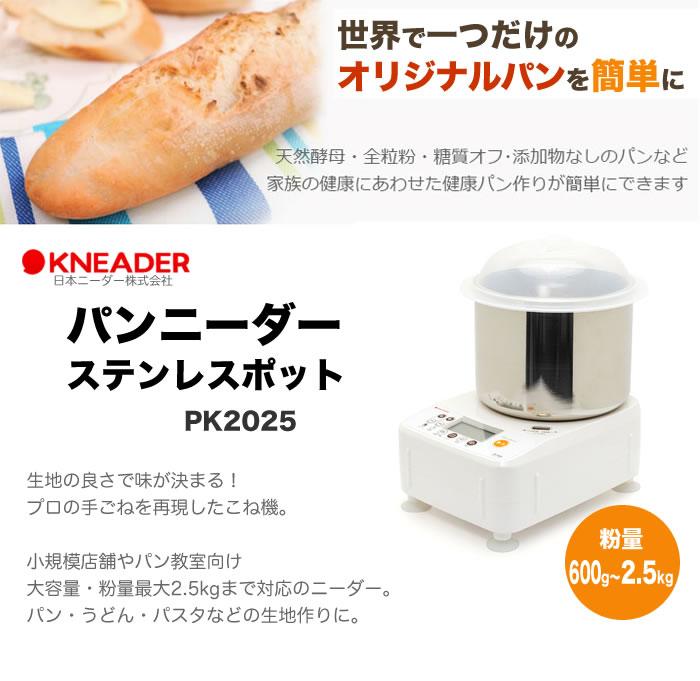 PK2025 日本ニーダー(KNEADER) パンニーダー ステンレスポット 粉量最大2.5kgまで対応のニーダー