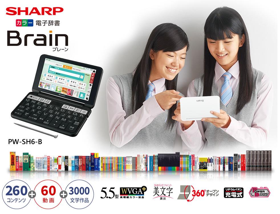 シャープ 電子辞書 Brain 高校生モデル PW-SH6-B