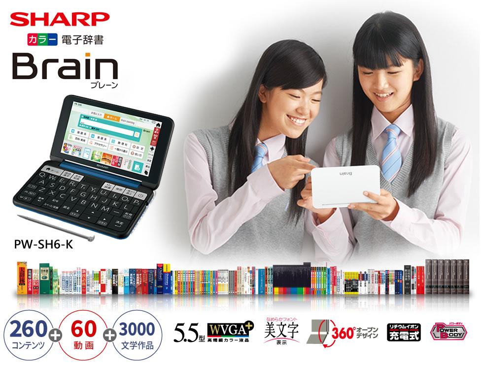 シャープ 電子辞書 Brain 高校生モデル PW-SH6-K