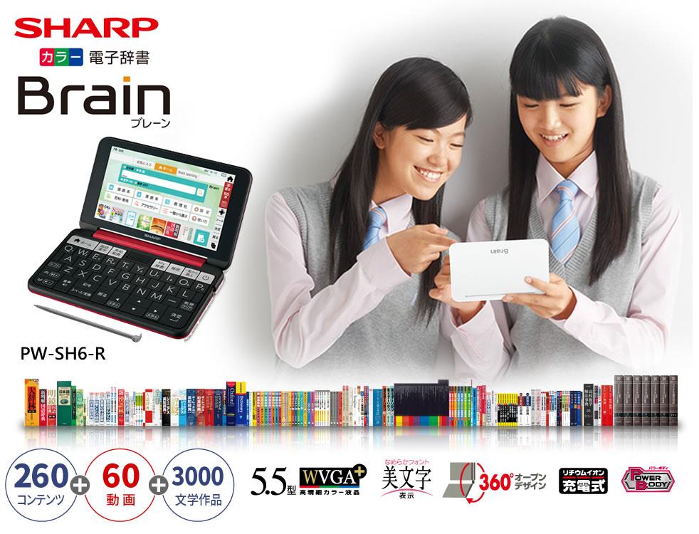 シャープ 電子辞書 Brain 高校生モデル PW-SH6-R