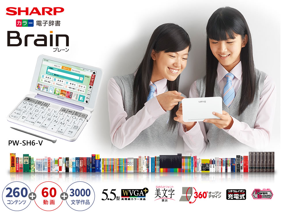 シャープ 電子辞書 Brain 高校生モデル PW-SH6-V