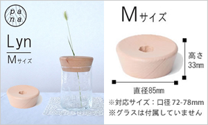 Lyn リン「グラスが花瓶に」Pana Objects VASE CAP M W85xH33xD85mm