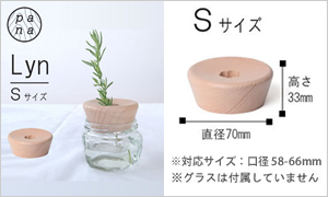 Lyn リン「グラスが花瓶に」Pana Objects VASE CAP S W70xH33xD70mm