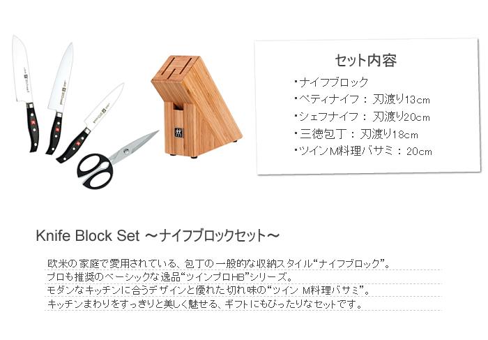 ナイフブロックセット ツインプロHB3本セット ギフトにもぴったりなセット