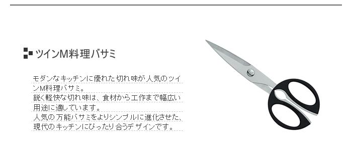 ナイフブロックセット ツインプロHB3本セット ツインM料理バサミ