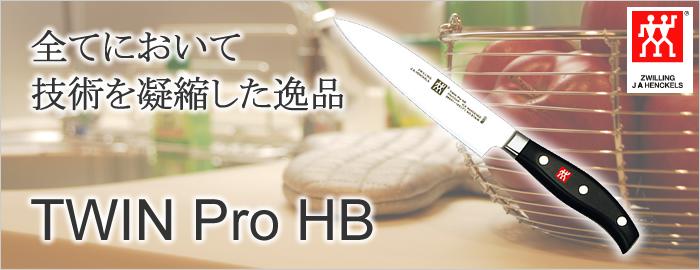 ヘンケルス ツインプロHB トップ