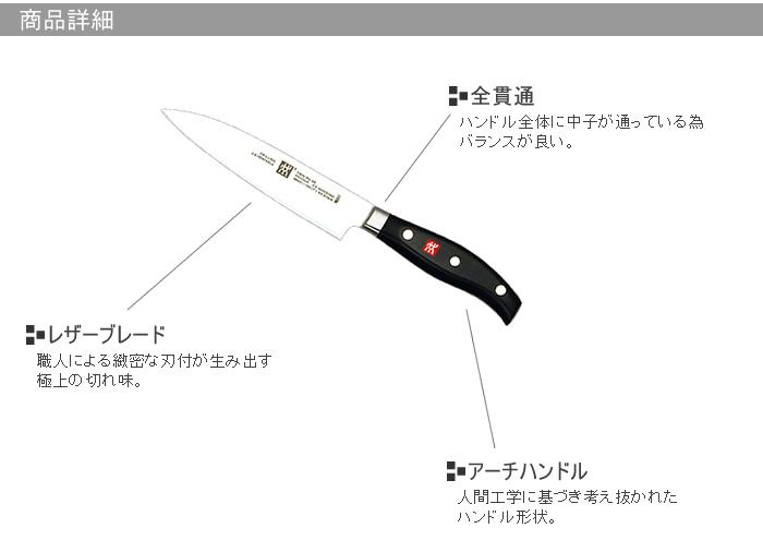 ヘンケルス ツインプロHB  商品詳細