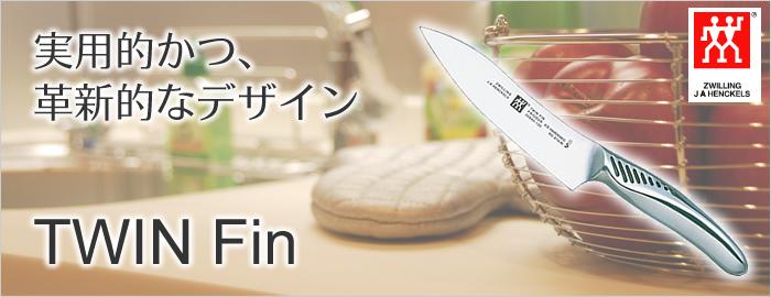 ツインフィンシリーズ ペティナイフ(刃渡り13cm) トップ