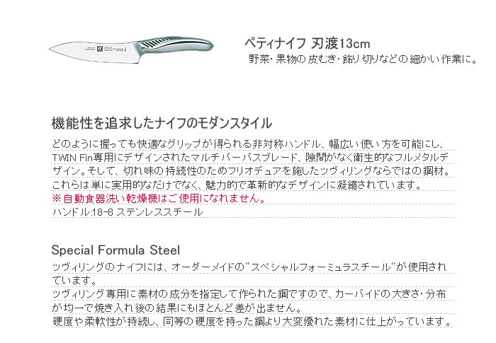 ツインフィンシリーズ ペティナイフ(刃渡り13cm) 機能性を追求したナイフのモダンスタイル