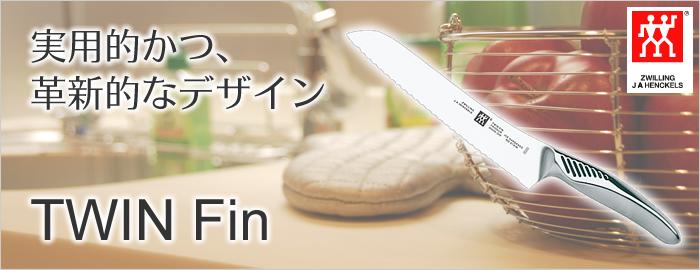ツインフィンシリーズ パンナイフ(刃渡り20cm) トップ