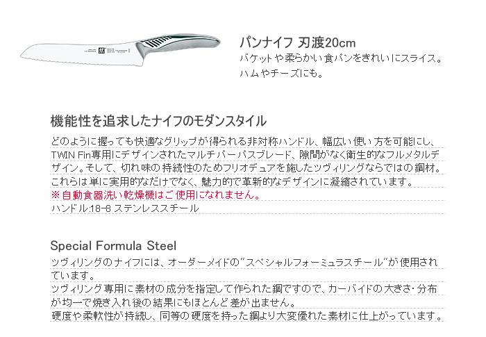 ツインフィンシリーズ パンナイフ(刃渡り20cm) 機能性を追求したナイフのモダンスタイル