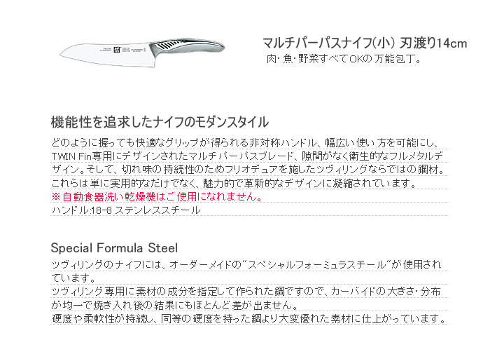 ツインフィンシリーズ マルチパーパスナイフ(小)(刃渡り14cm) 機能性を追求したナイフのモダンスタイル