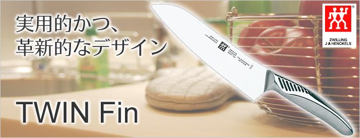 ツインフィンシリーズ マルチパーパスナイフ(刃渡り18cm) トップ