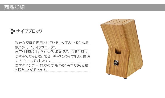 ナイフブロック ツインフィン用 商品詳細