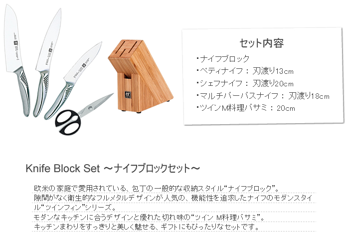 ナイフブロックセット ツインフィン3本セット ギフトにもぴったりなセット