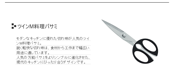 ナイフブロックセット ツインフィン3本セット ツインM料理バサミ