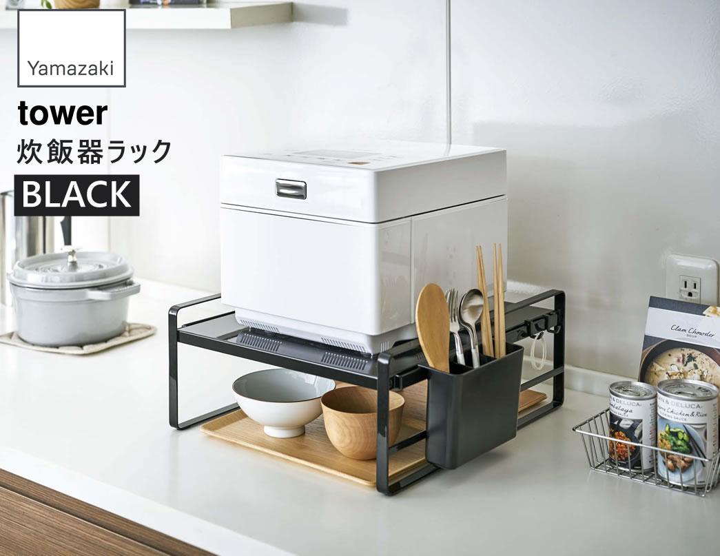 tower 炊飯器ラック ブラック