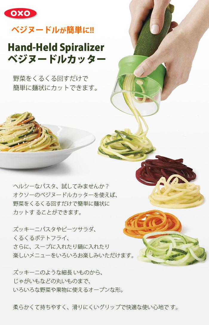 OXOオクソー ベジヌードルカッター 簡単に麺状にカットできます