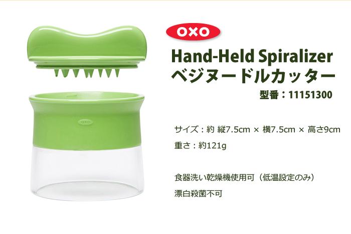 OXOオクソー ベジヌードルカッター 11151300