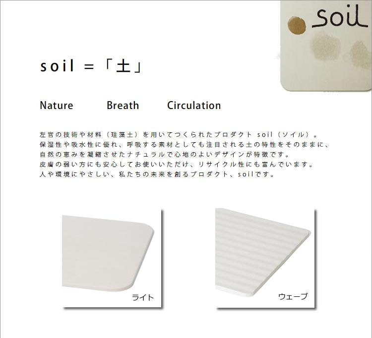 soil (ソイル) バスマット ウェーブ(B255)