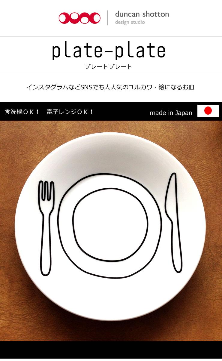 お皿の上にまたお皿!