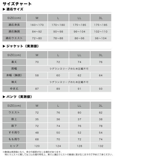 LIPNER バックパックレインスーツ アディ サイズ表