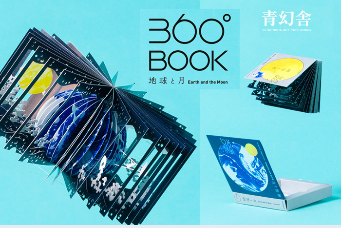 360°BOOK 地球と月 Earth and the Moon 9784861525513 草紙堂