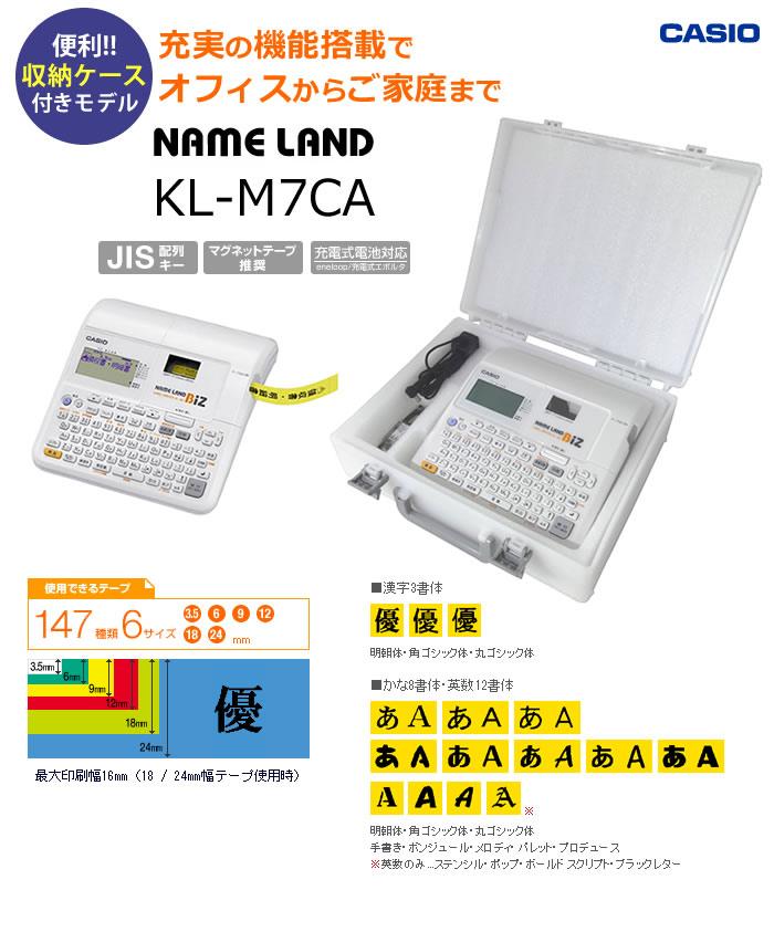 ケース付きモデル KL-M7 NAMELAND(ネームランド) カシオ ラベルライター