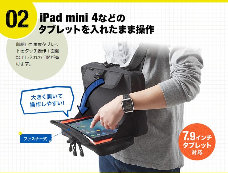 iPad mini 4などのタブレットを入れたまま操作
