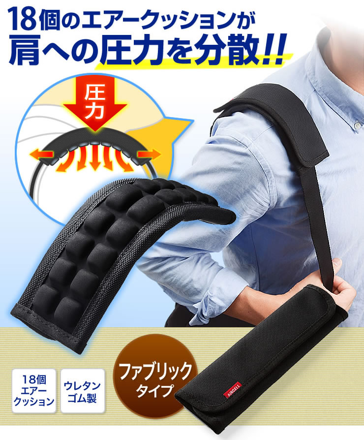 18個のエアークッションが肩への圧力を分散