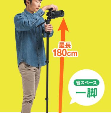 カメラ一脚 NEO2-DGCAM016