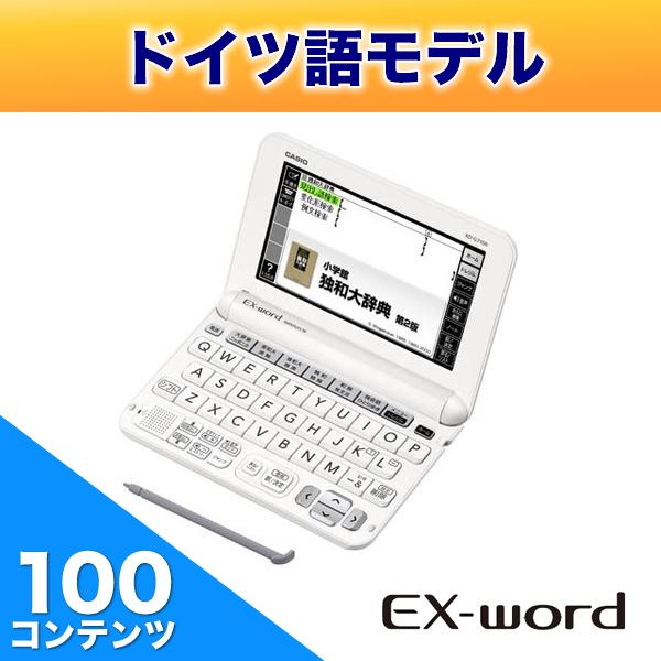 CASIO (カシオ) XD-G7100 電子辞書 EX-word(エクスワード) コンテンツ100 ドイツ語