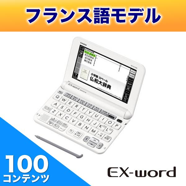 CASIO (カシオ) XD-G7200 電子辞書 EX-word(エクスワード) コンテンツ100 フランス語