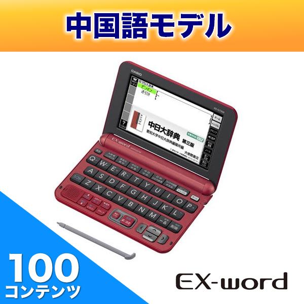 CASIO (カシオ) XD-G7300RD 電子辞書 EX-word(エクスワード) コンテンツ100 中国語 レッド