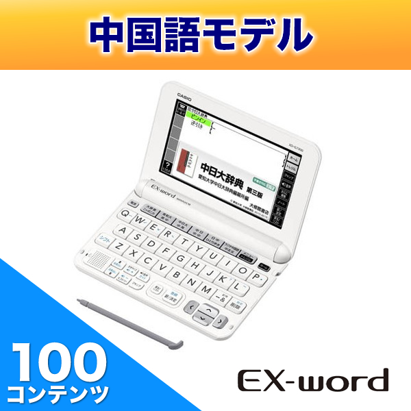 CASIO (カシオ) XD-G7300WE 電子辞書 EX-word(エクスワード) コンテンツ100 中国語 ホワイト