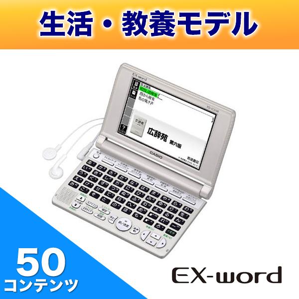 CASIO (カシオ) XD-SC5100GD 電子辞書 EX-word (エクスワード) 生活・教養 50音配列キー